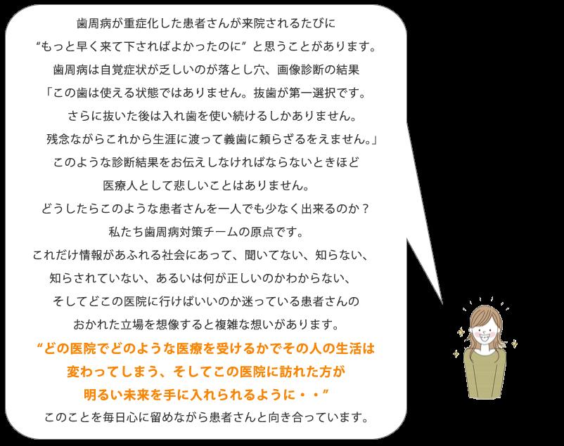 歯周病学会会員 勤続7年目 歯科衛生士 佐藤より